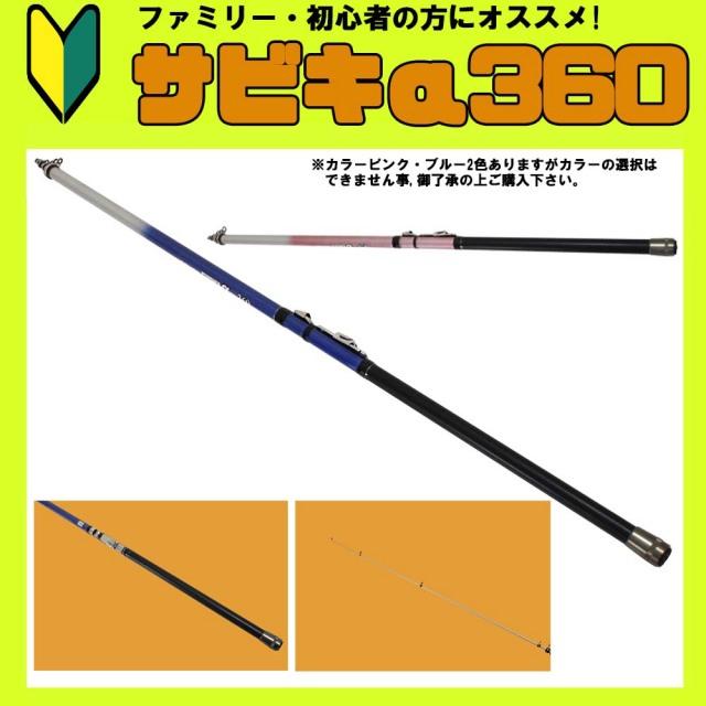 ベイシック CBサビキα 360 (basic-061520) ※