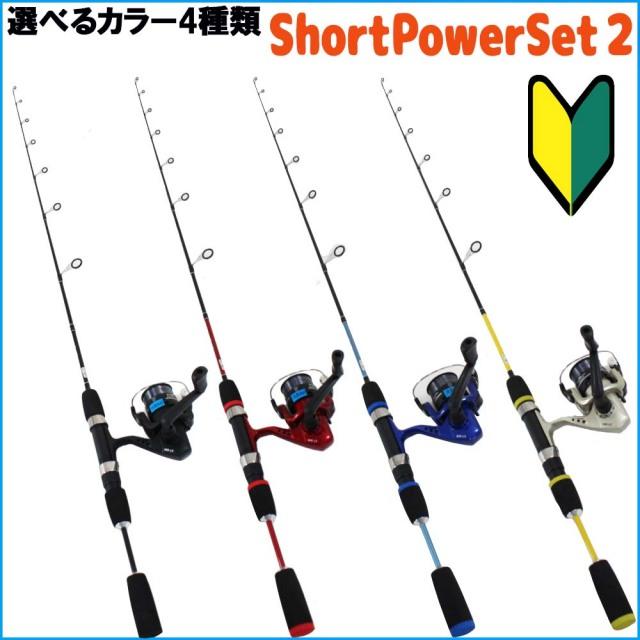 釣り入門セット ショートパワーセット2 (basic-120807) ※