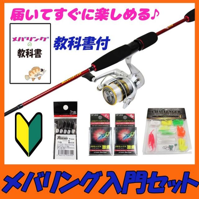 釣り場に直行 メバリング入門セット 【lightgameset004】
