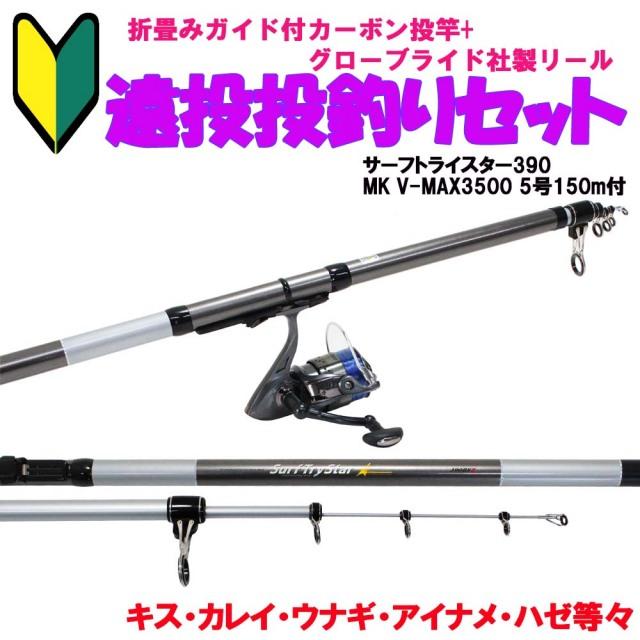 遠投投釣りセット ベイシック サーフトライスター390&SP MK V-MAX3500 (basic-001625-hd-076401s)※