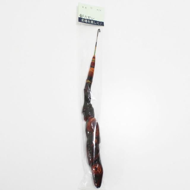 1点物 手作り 高級針外し (33cm) (fujii-fook-05)