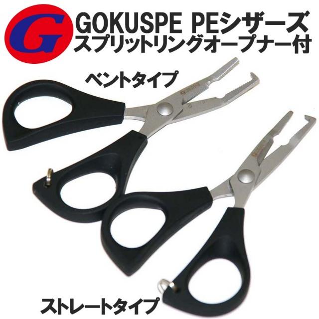 【Cpost】スプリットリングオープナー付PEシザーズ[1200]