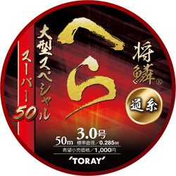 【Cpost】東レ 将鱗へら スーパー50 大型スペシャル 道糸 50m 3.0号