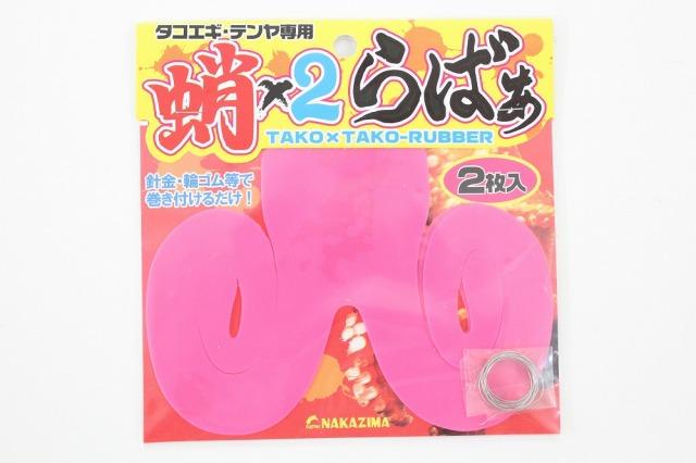 【Cpost】ナカジマ タコタコラバー ピンク