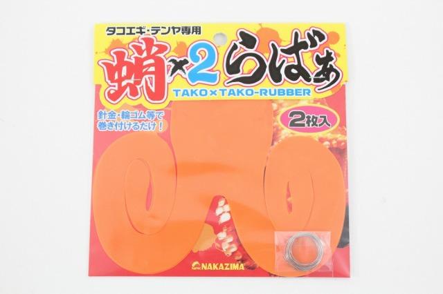 【Cpost】ナカジマ タコタコラバー オレンジ