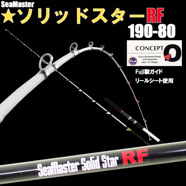 ☆ポイント5倍☆シーマスター ソリッドスター RF 190-80(085661)