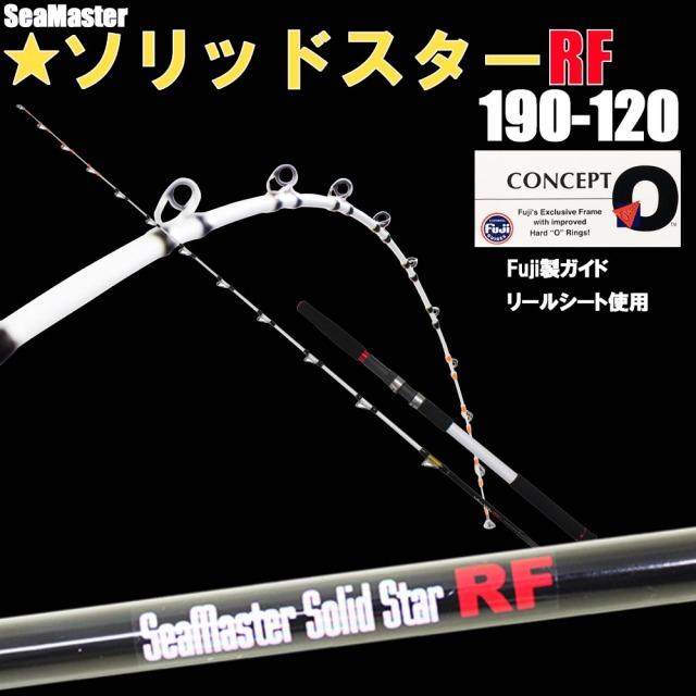 ☆ポイント5倍☆シーマスター ソリッドスター RF 190-120(085685)