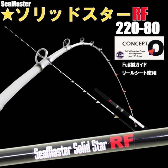 ☆ポイント5倍☆シーマスター ソリッドスター RF 220-80(085708)