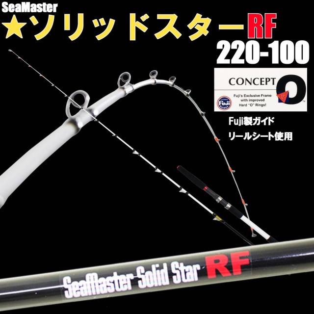 ☆ポイント5倍☆シーマスター ソリッドスター RF 220-100(085715)