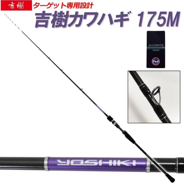 ☆ポイント5倍☆船用カワハギロッド 17'吉樹カワハギ 175M(300017)