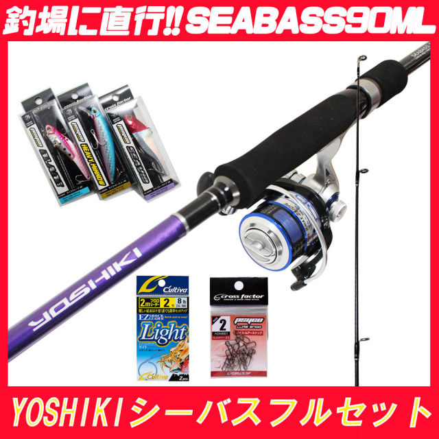 吉樹シーバスフルセット90ML (seabassset-003)