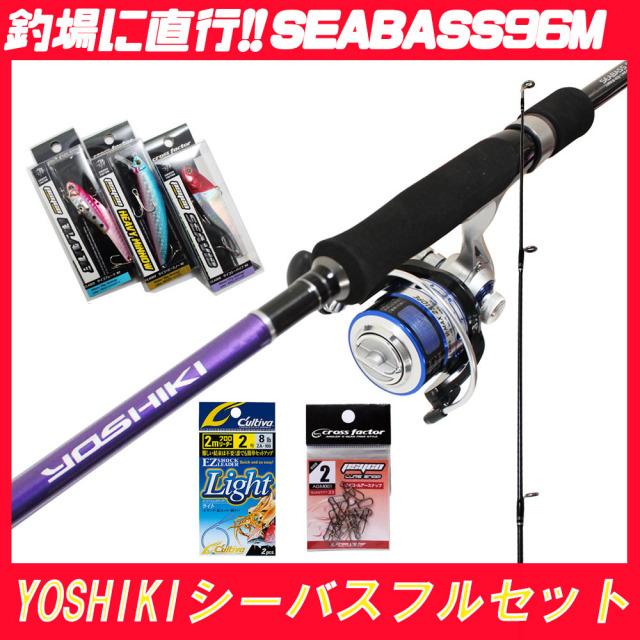 吉樹シーバスフルセット96M (seabassset-004)
