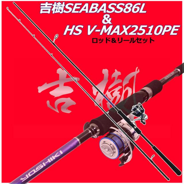 吉樹シーバス86L&スポーツライン HS V-MAX2510PEロッド&リールセット(300006-hd-019897s)