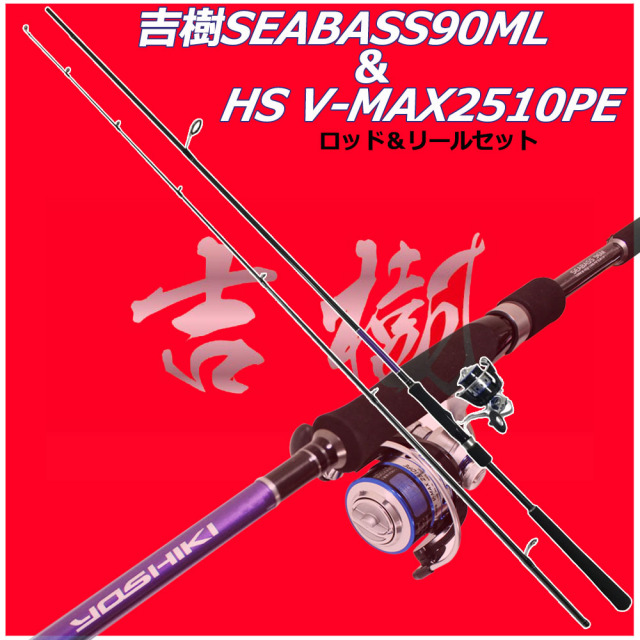 吉樹シーバス90ML&スポーツライン HS V-MAX2510PEロッド&リールセット(300007-hd-019897s)