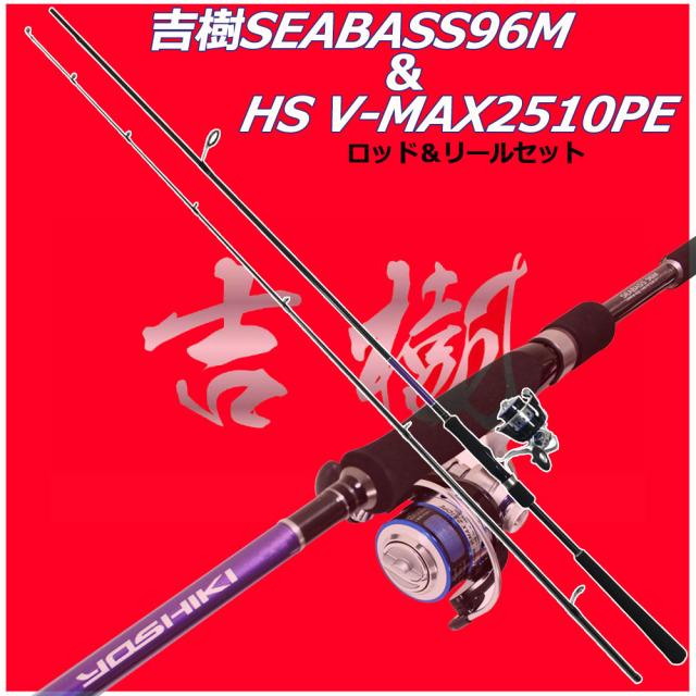 吉樹シーバス96M&スポーツライン HS V-MAX2510PEロッド&リールセット(300008-hd-019897s)