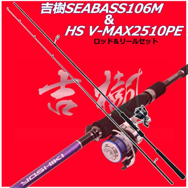 吉樹シーバス106M&スポーツライン HS V-MAX2510PEロッド&リールセット(300009-hd-019897s)