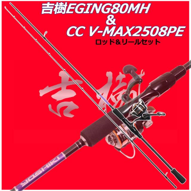 吉樹エギング80MH&スポーツライン CC V-MAX2508PE ロッド&リールセット(300001-spl-125000s)