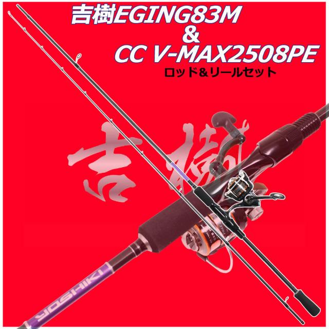 吉樹エギング83M&スポーツライン CC V-MAX2508PE ロッド&リールセット(300002-spl-125000s)