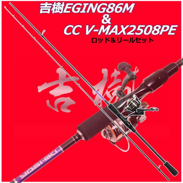 吉樹エギング86M&スポーツライン CC V-MAX2508PE ロッド&リールセット(300004-spl-125000s)