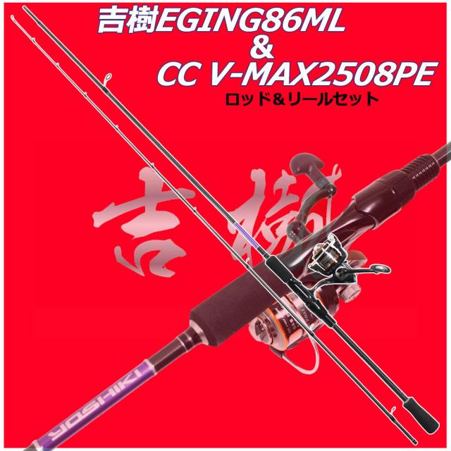 吉樹エギング86ML&スポーツライン CC V-MAX2508PE ロッド&リールセット(300005-spl-125000s)