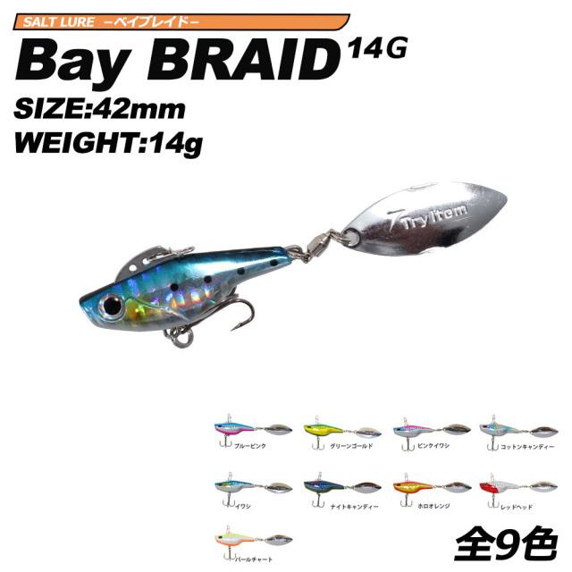 【Cpost】スピンテールジグ ベイブレード baybraid 14g(basic-bay14)