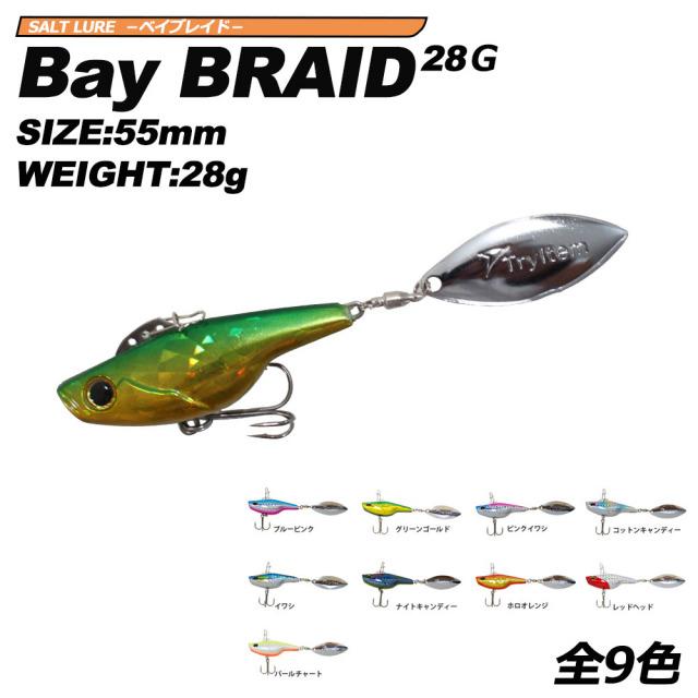 【Cpost】スピンテールジグ ベイブレード baybraid 28g(basic-bay28)