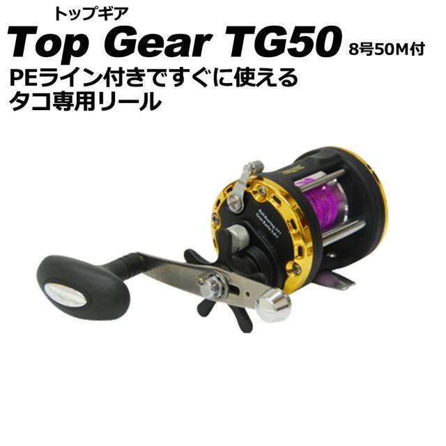 タコ専用両軸リール トップギア Top Gear PEライン8号50m付き ベイシックジャパン(basic-110327)
