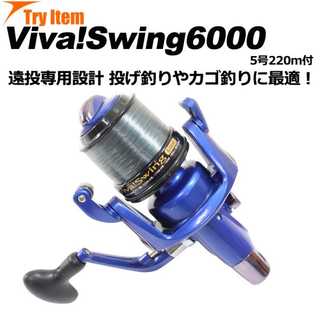 遠投専用スピニングリール ビバスイング VIVA SWING 6000 トライアイテム ベイシックジャパン [basic-104333]