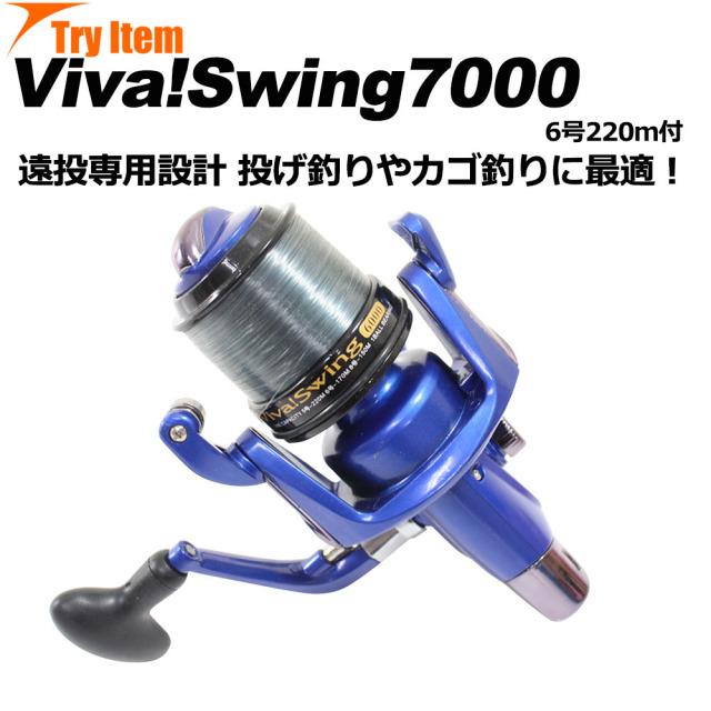 遠投専用スピニングリール ビバスイング VIVA SWING 7000 トライアイテム ベイシックジャパン [basic-104340]