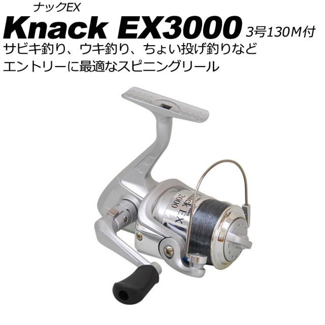糸付スピニングリール ナック knack EX3000 3号170m付 ベイシックジャパン (basic-104432)