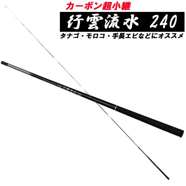 超小継カーボン万能竿 ベイシック 行雲流水 240(basic-032438)