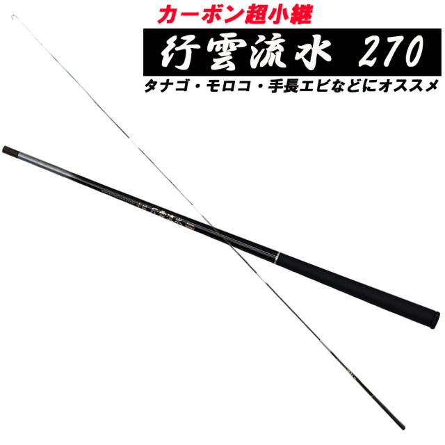 超小継カーボン万能竿 ベイシック 行雲流水 270(basic-032445)