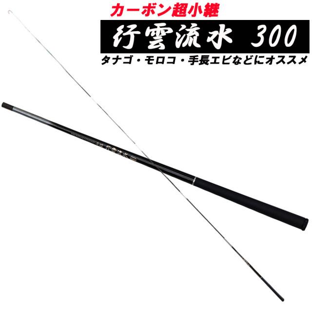 超小継カーボン万能竿 ベイシック 行雲流水 300(basic-032452)