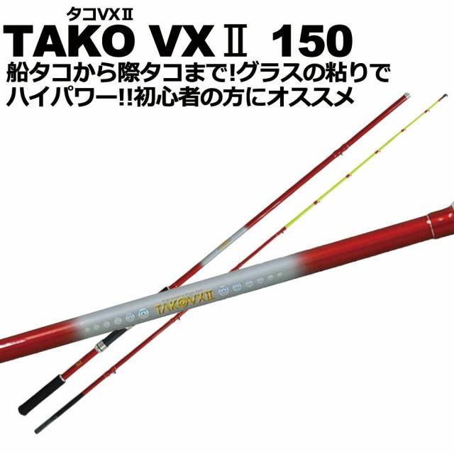 タコ専用竿 タコVX2 TAKOVX2 150 [basic-060899]