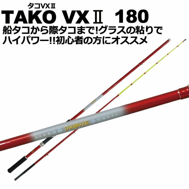 タコ専用竿 タコVX2 TAKOVX2 180 [basic-060905]