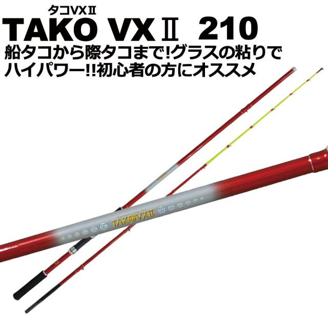 タコ専用竿 タコVX2 TAKOVX2 210 [basic-060912]