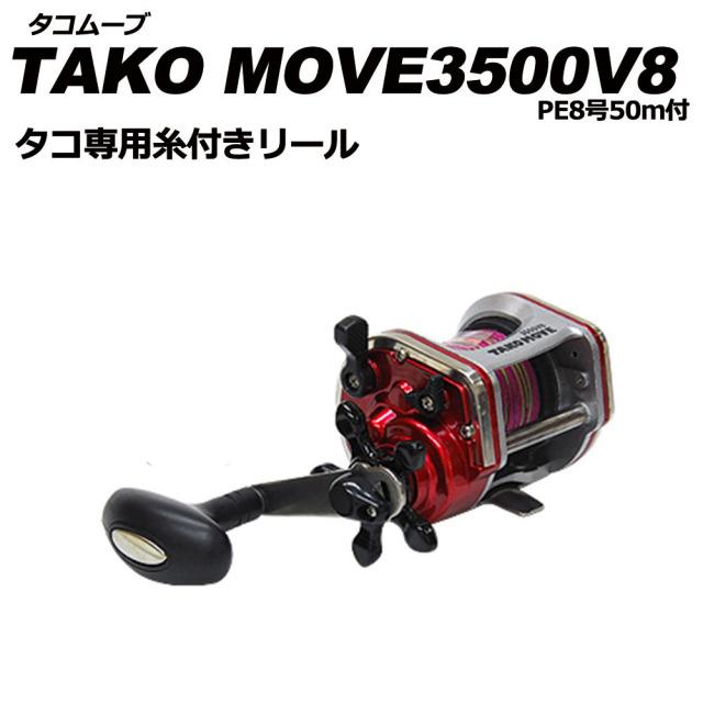タコ専用両軸リール タコムーブ Tako MOVE PEライン8号50m付き ベイシックジャパン(basic-110358)