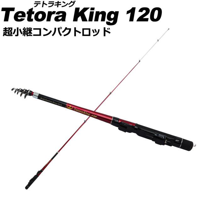 超小継 テトラ竿 テトラキング 120 (basic-060813)