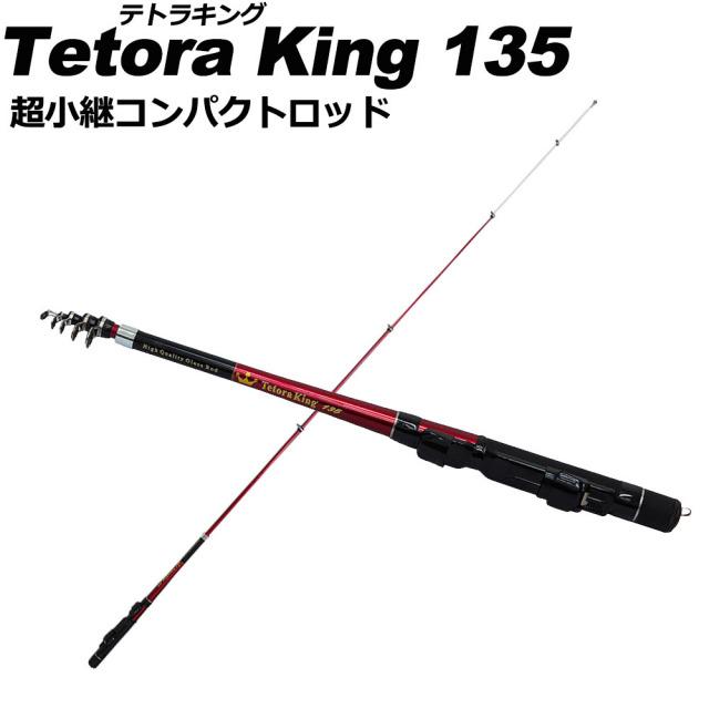 超小継 テトラ竿 テトラキング 135 (basic-060820)