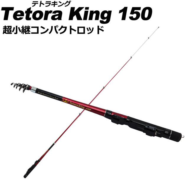 超小継 テトラ竿 テトラキング 150 (basic-060837)