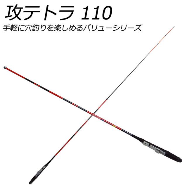 入門者オススメ テトラ竿 攻テトラ 110 (basic-060615)