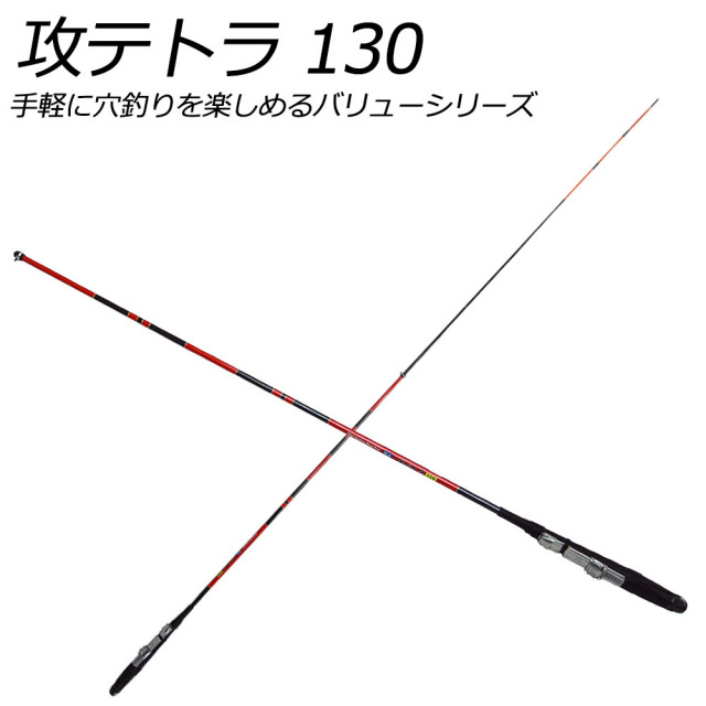入門者オススメ テトラ竿 攻テトラ 130 (basic-060622)