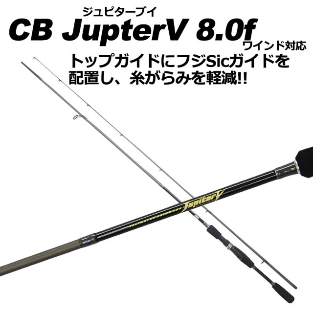 エギングロッド ジュピターV  Jupiter V 8.0f(basic-041645)