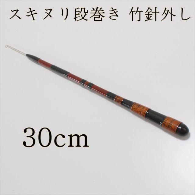 竹針外し/スキヌリ段巻 長物(30cm) (50094-30)