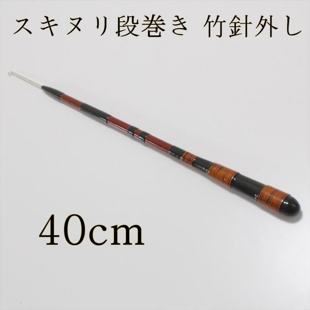竹針外し/スキヌリ段巻 長物(40cm) (50094-40)