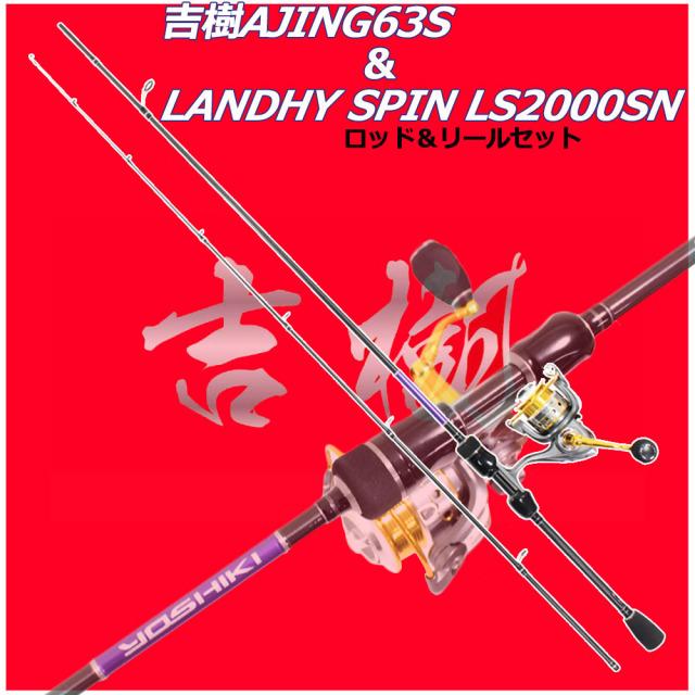 吉樹アジング63S&LS2000SN ランディースピン ロッド&リールセット(300014-hd-369334s)