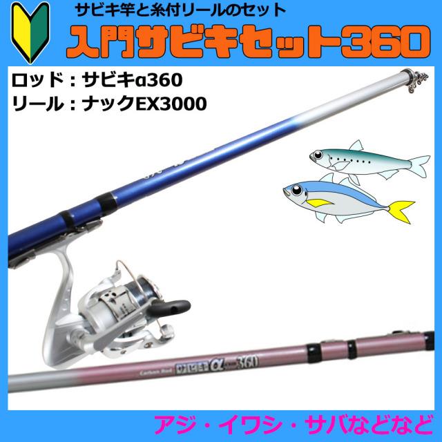 入門サビキセット サビキα360&ナックEX3000 (basic-061520-basic-104432s) ※