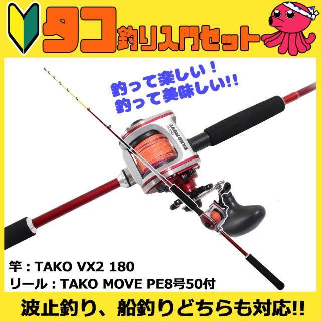 タコ釣り入門セット タコVX2180&タコムーブ ロッド&リールセット [basic-060905-basic-110358s]