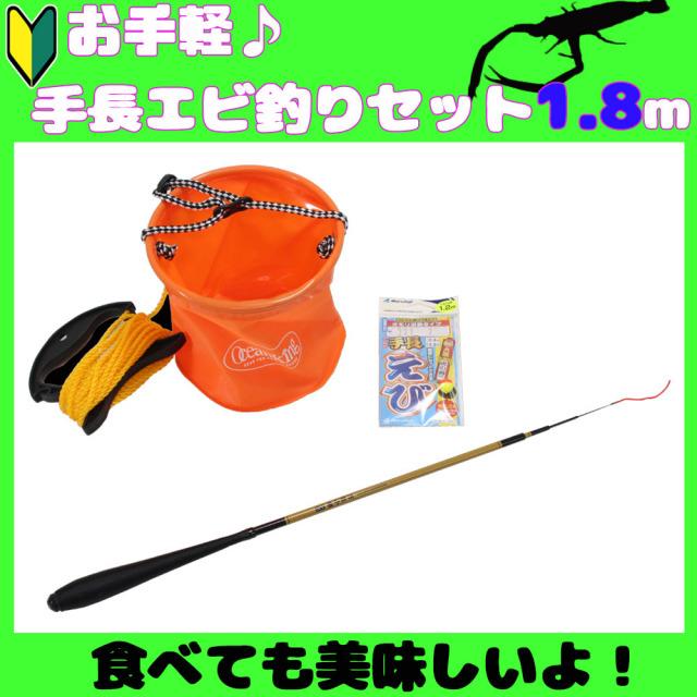 お手軽手長エビセット1.8m(ebiset-03)