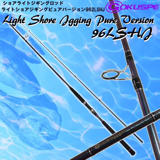 ☆ポイント5倍☆ライトショアジギングロッド LIGHT SHORE JIGGING PURE VARSION 96LSHJ (90320)